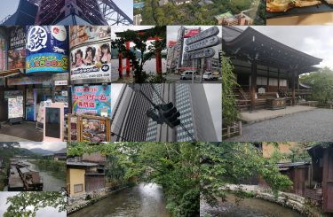 Japonia zdjęcia